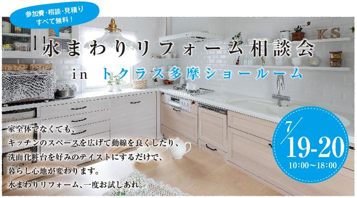 0719-20tachikawa-main.png
