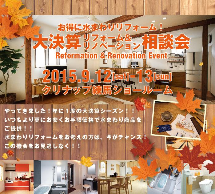 【練馬】大決算リフォーム相談会 in クリナップ練馬ショールーム 詳細