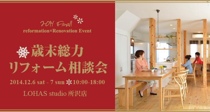 1206-07tokorozawa.png