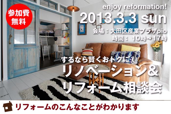 20130303世田谷メイン.jpg