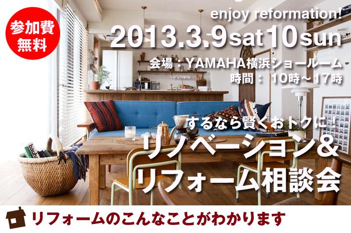 20130309-10ハウスクエアメイン.jpg