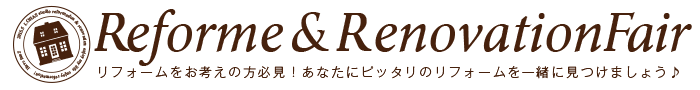 【小平】リフォーム&リノベーションフェア in ルネこだいら
