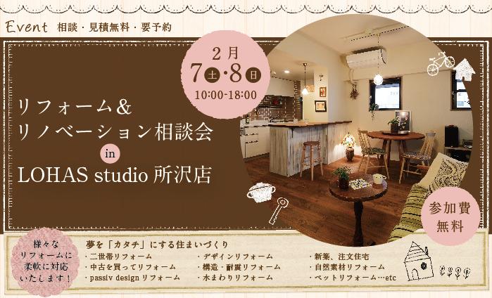 20150207-08tokorozawa.png