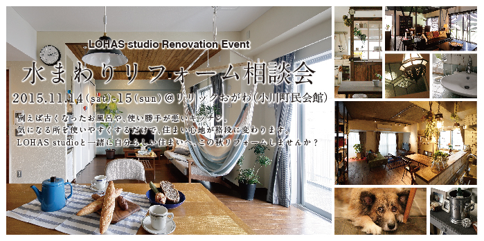 【小川町】水まわりリフォーム&リノベーション相談会 in リリックおがわ(小川町民会館) 詳細