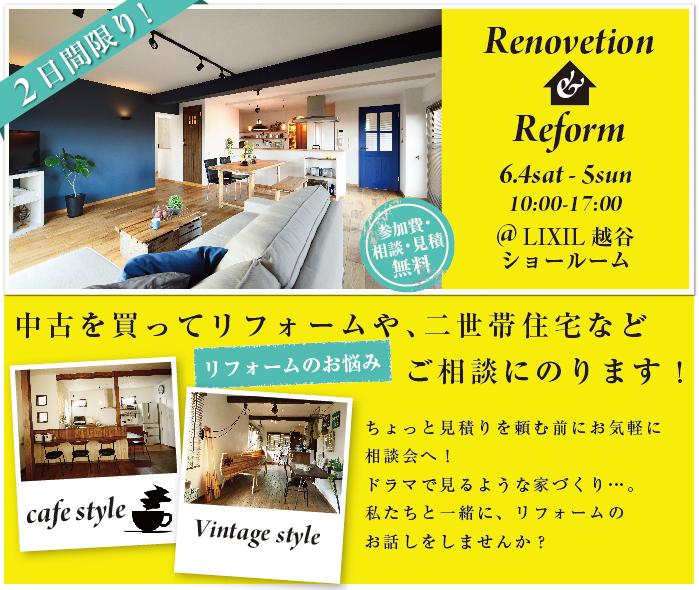 【越谷】リフォーム&リノベーション相談会  in LIXIL越谷ショールーム タイトル画像