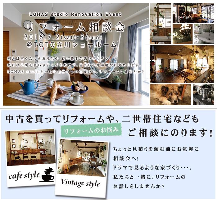 【立川】リフォーム&リノベーション相談会  in TOTO立川ショールーム 画像