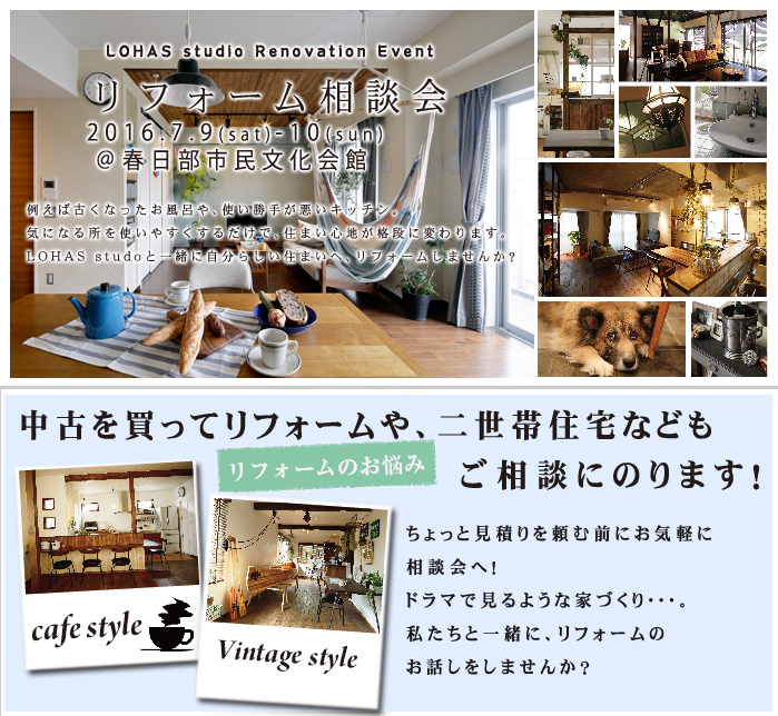 【春日部市】リフォーム&リノベーション相談会  in 春日部市民文化会館 画像