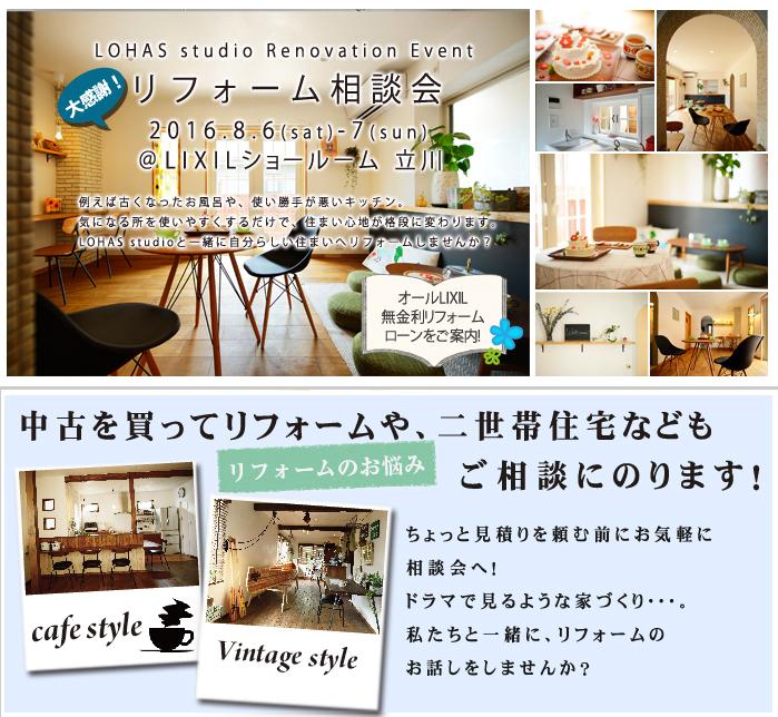 【立川】リフォーム&リノベーション相談会  in LIXIL立川ショールーム 画像