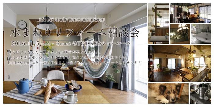【越谷】水まわりリフォーム&リノベーション相談会 in TOTO越谷ショールーム 詳細