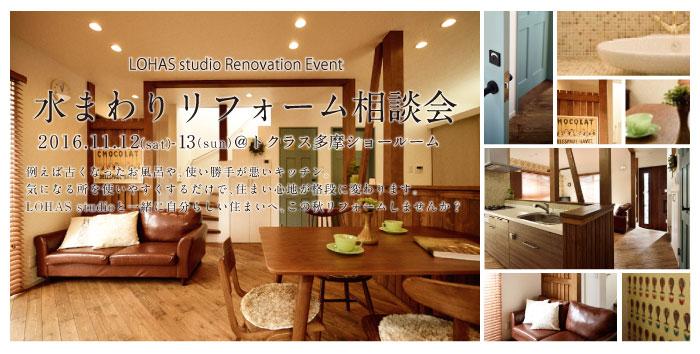 【立川】リフォーム&リノベーション相談会  in トクラス多摩ショールーム メイン画像
