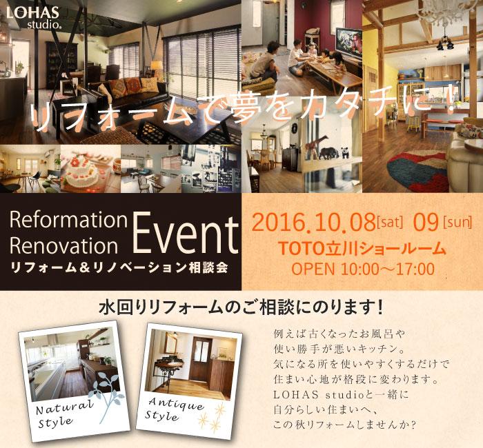 【立川】リフォーム&リノベーション相談会 in TOTO立川ショールーム 詳細