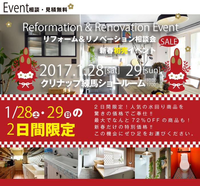 【練馬】新春初売イベント リフォーム&リノベーション相談会 in クリナップ練馬ショールーム 画像