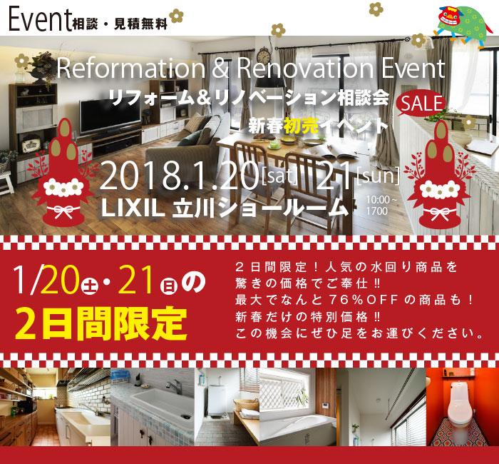 新春初売りイベント メイン画像