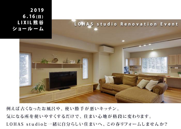 【熊谷】水まわりリフォーム&リノベーション相談会 in LIXIL熊谷ショールーム 詳細