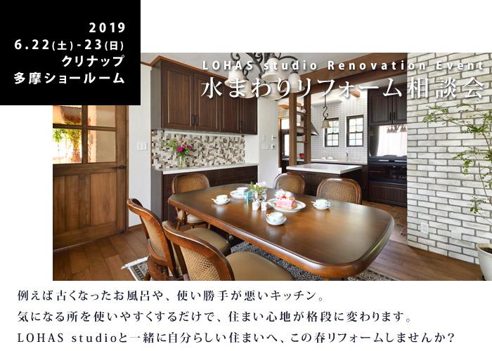 【熊谷】水まわりリフォーム&リノベーション相談会 in クリナップ多摩ショールーム 詳細