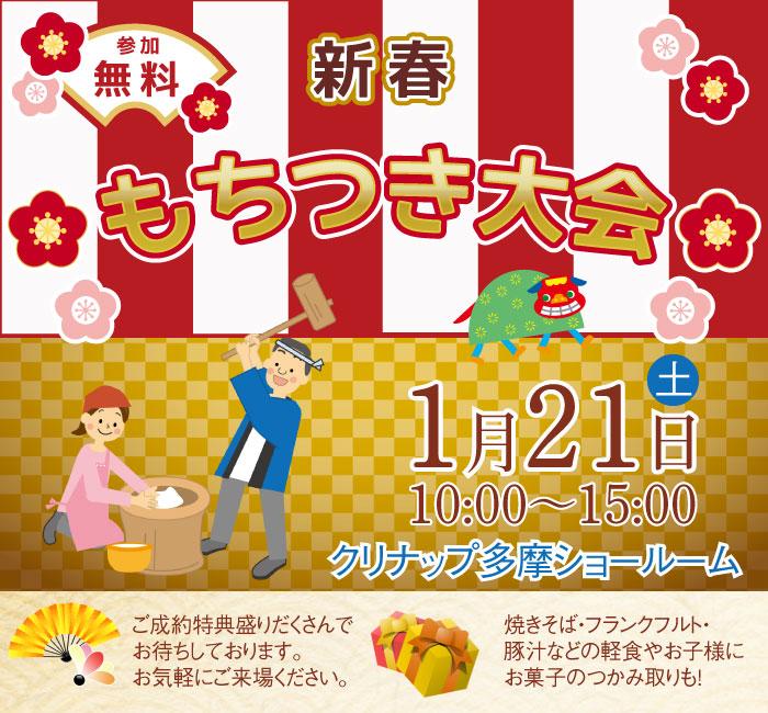 【立川】新春もちつき大会 in クリナップ多摩ショールーム