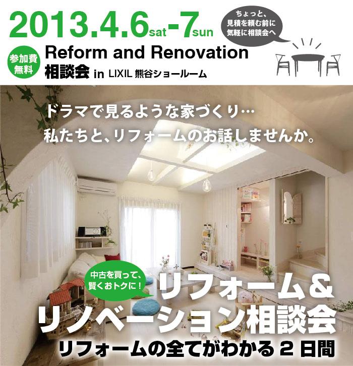kumagaya2013040607.jpg