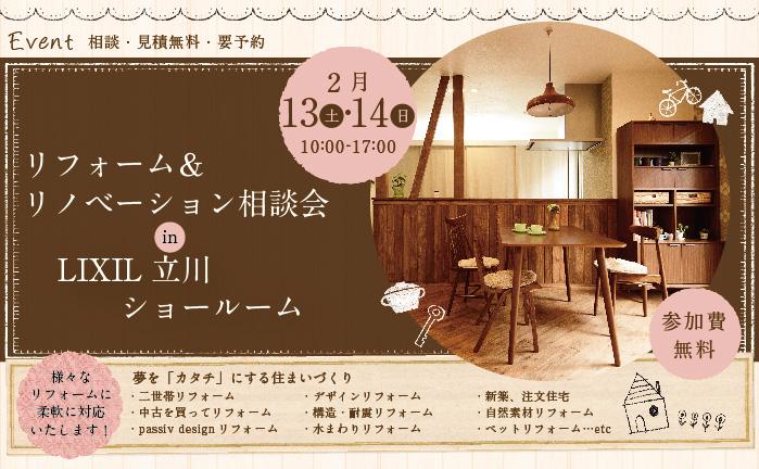 【立川】リフォーム&リノベーション相談会 in LIXIL立川ショールーム 詳細