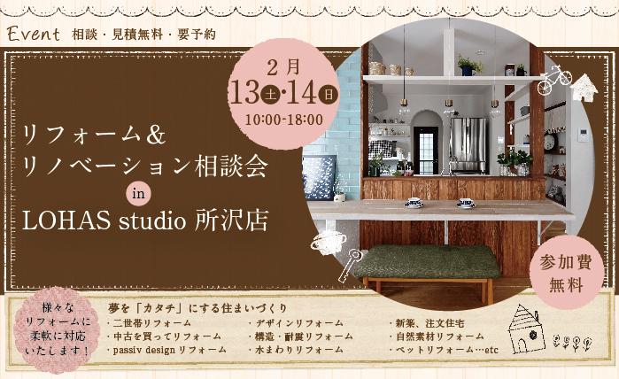 0213-14tokorozawa.jpg