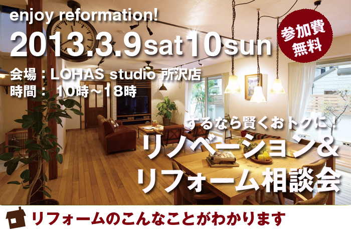 030910所沢メイン.jpg