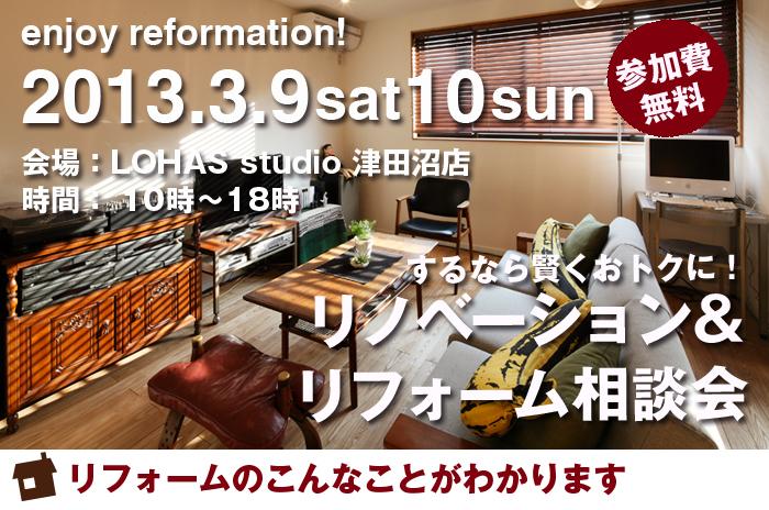 030910津田沼mainjpg.jpg