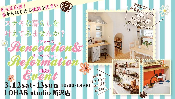 0312-13tokorozawa.jpg
