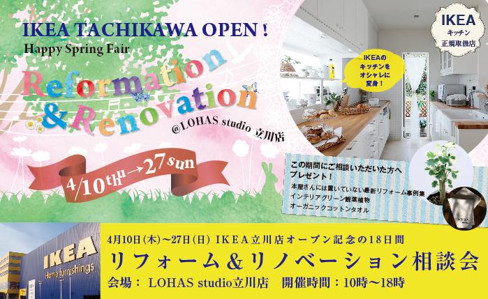 0410-27tachikawa02.png