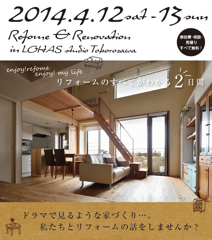 0412-13tokorozawa.png