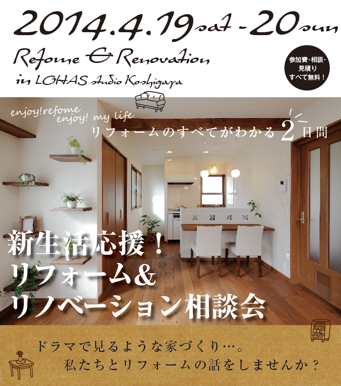 0419-20koshigayamain02.png
