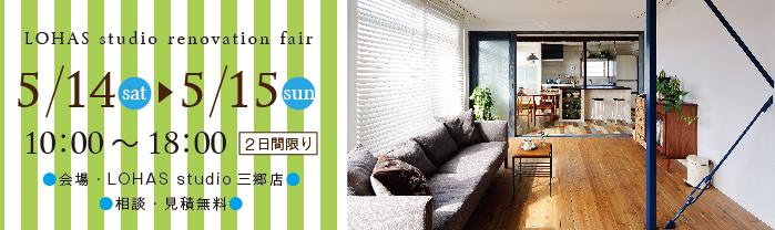 【三郷】リフォーム&リノベーション相談会  in LOHAS studio 三郷店 メイン画像
