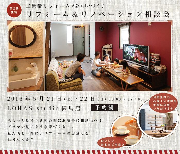 【練馬・予約制】リフォーム&リノベーション相談会 in LOHAS studio 練馬 画像