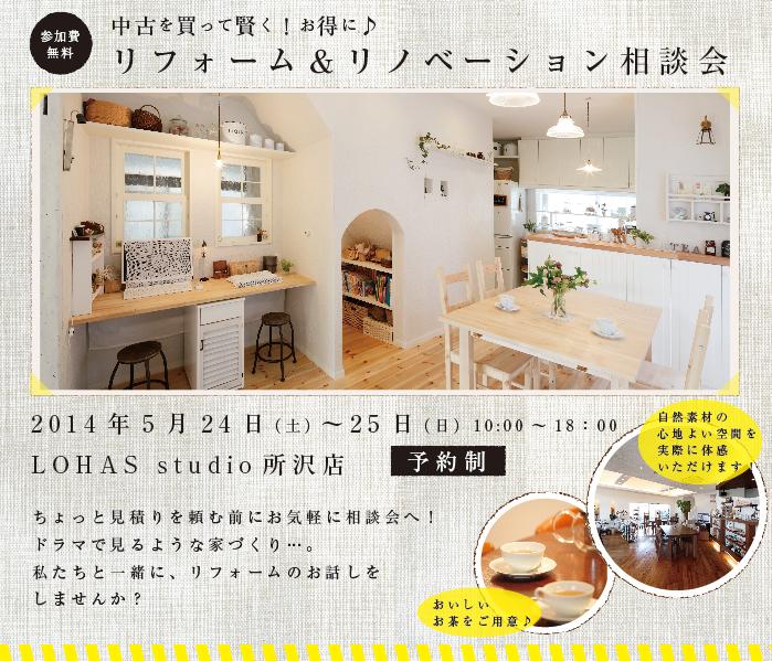 0524-25tokorozawa.png
