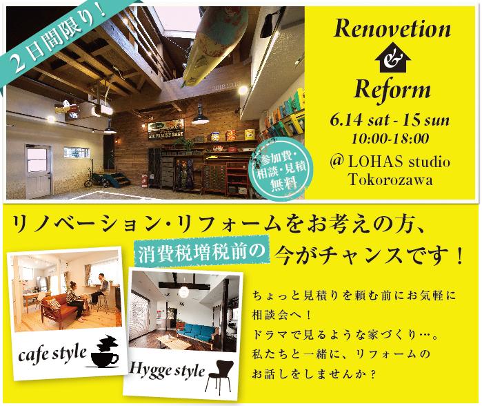 0614-15tokorozawa.png