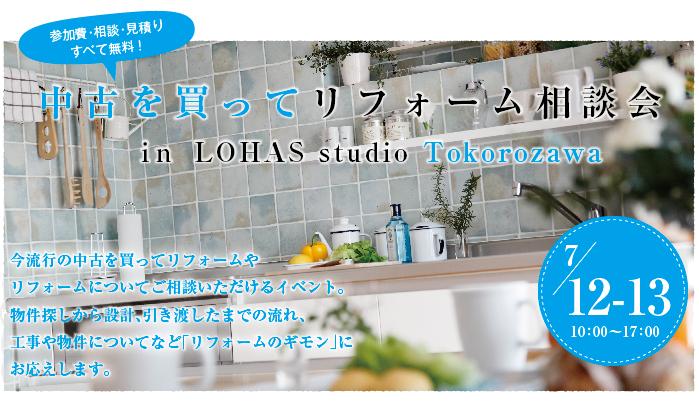 0712-13tokorozawa.png