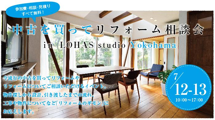 0712-13yokohama.png