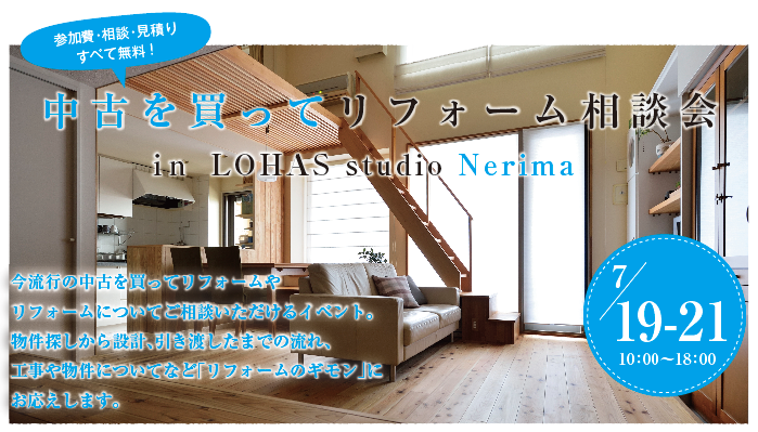 0719-21nerima.png