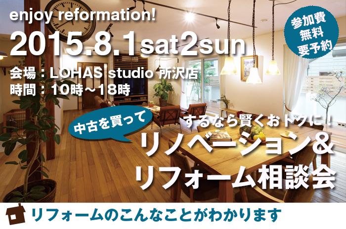 0801-02Tokorozawa.jpg