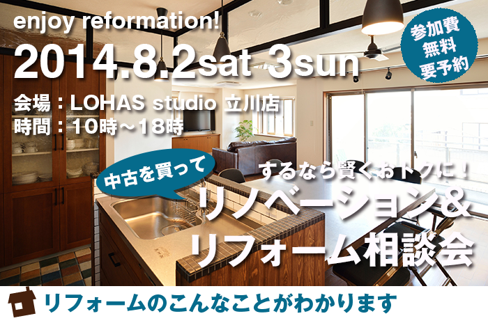 0802-03tachikawa-main.png