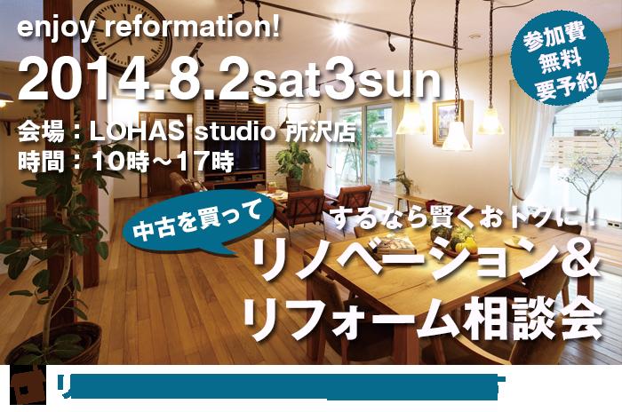 0802-03tokorozawa-main02.png
