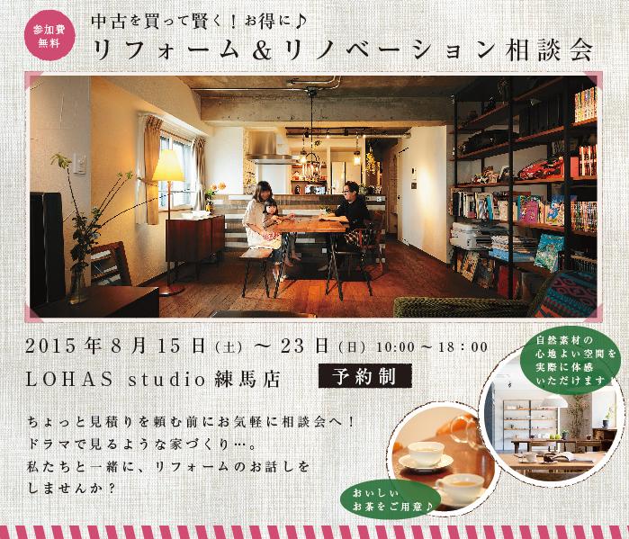 【練馬・予約制】リフォーム&リノベーション相談会 in LOHAS studio 練馬店 画像