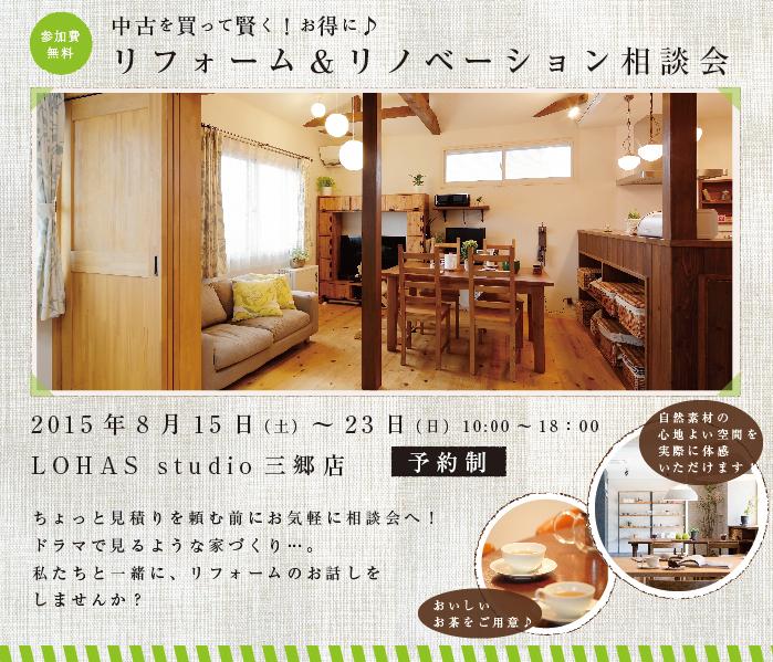 【三郷・予約制】リフォーム&リノベーション相談会 in LOHAS studio LOHAS studio 三郷店 画像