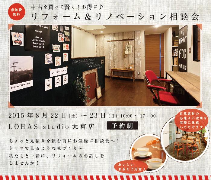 【さいたま・予約制】中古を買ってリフォーム&リノベーション相談会 in LOHAS studio 大宮 タイトル画像