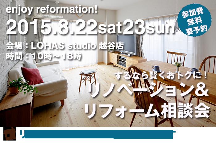 【越谷】リフォーム&リノベーション相談会 in LOHAS studio 越谷店 詳細