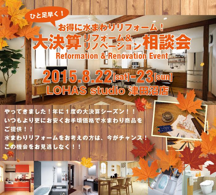 【船橋】大決算リフォーム相談会 in LOHAS studio 津田沼店 詳細