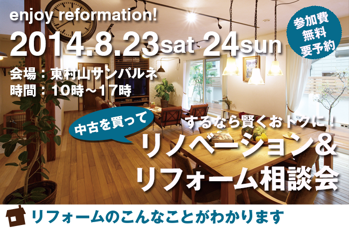 0823-24tokorozawa-main.png