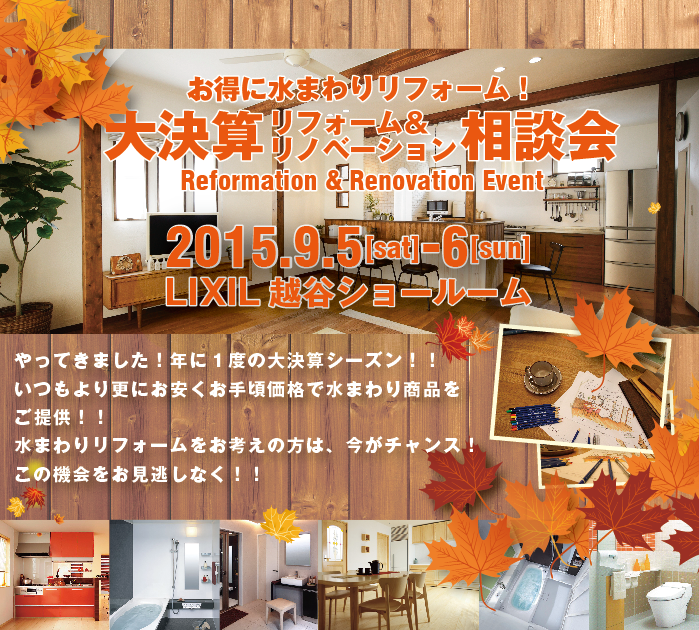 【越谷】大決算リフォーム相談会 in LIXIL越谷ショールーム 詳細