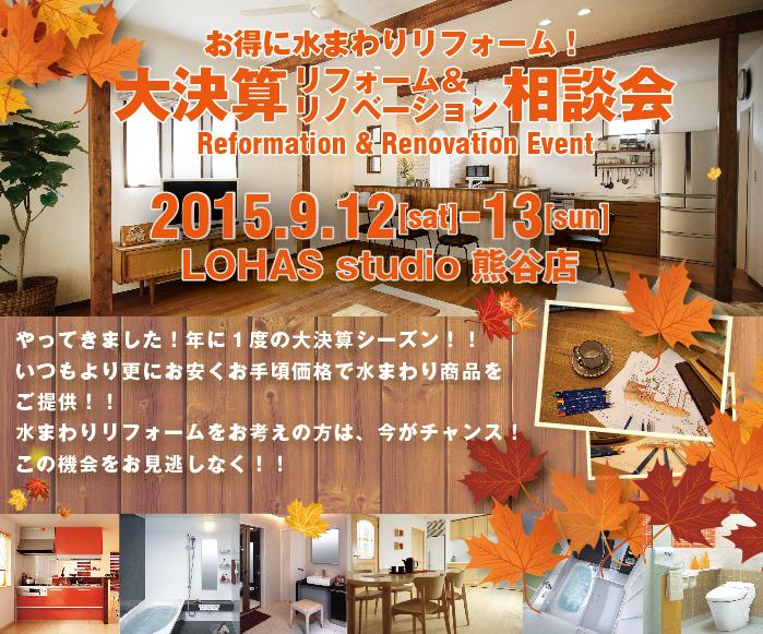 【熊谷】大決算リフォーム相談会 in LOHAS studio 熊谷店 詳細