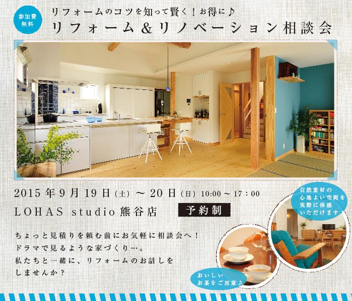 【熊谷・予約制】リフォーム&リノベーション相談会 in LOHAS studio 熊谷店 画像