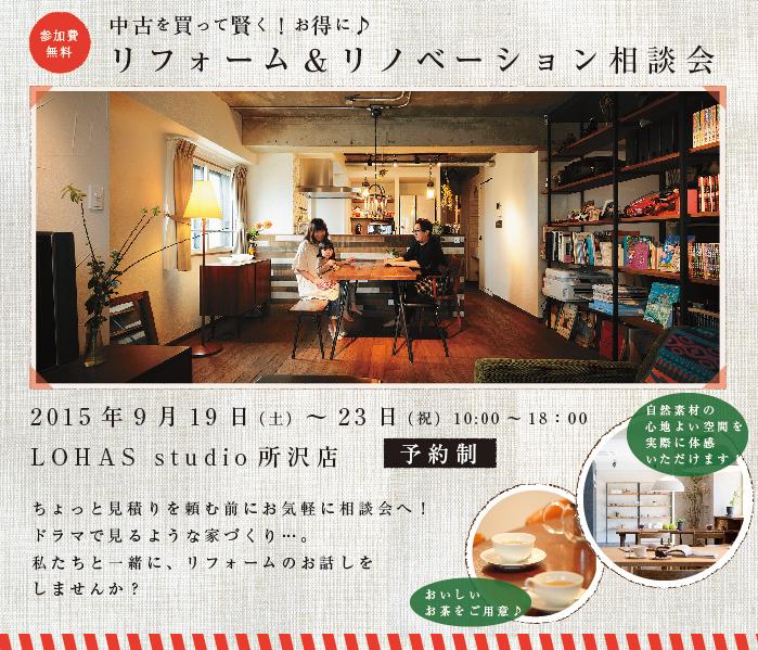 【所沢・予約制】リフォーム&リノベーション相談会 in LOHAS studio 所沢店 画像