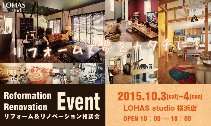 【横浜】リフォーム&リノベーション相談会 in LOHAS studio 横浜店 詳細
